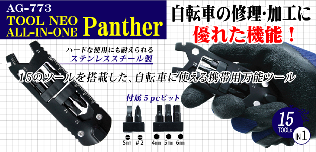 TOOL NEO ALL-IN-ONE Panther