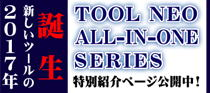 TOOL NEO ALL-IN-ONE SERIES