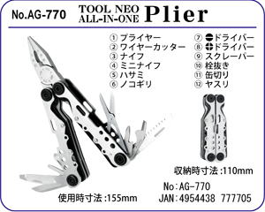 AG-770 TOOL NEO ALL-IN-ONE Plier