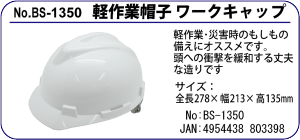 BS-1350 軽作業用防止 ワークキャップ